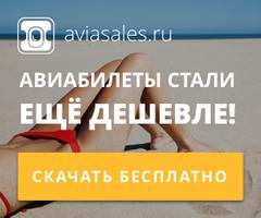 мобильное приложение покупки дешевых авиабилетов